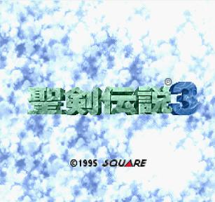 聖剣3_タイトル
