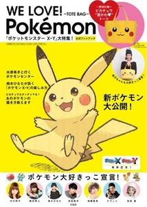 WE LOVE Pokemon_表紙