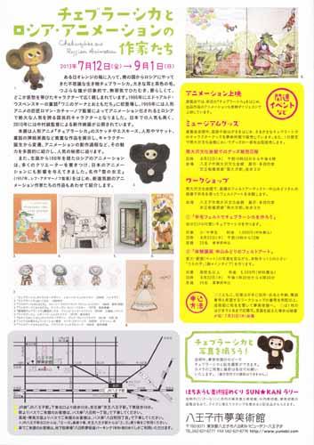 yumebityebu2.jpg