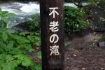 奥入瀬23080915