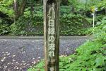 奥入瀬23080919