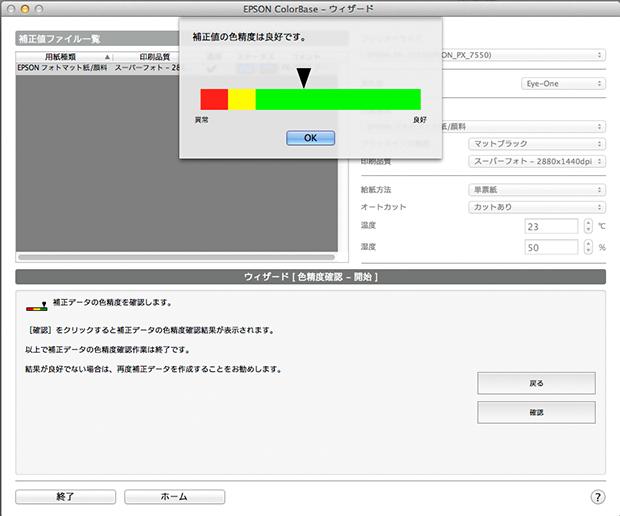 PX7550スクリーンショット