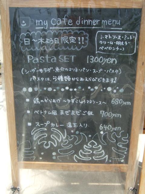 『my cafe』