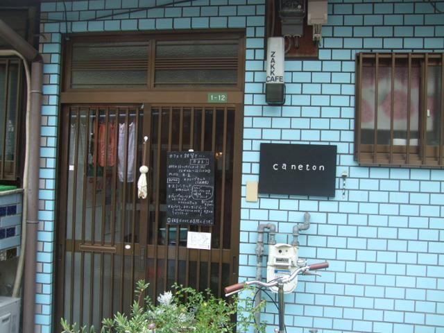 caneton(カヌトン)