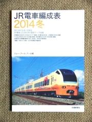 JR電車編成表2014冬