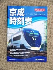 京成電鉄26-2ダイヤ時刻表