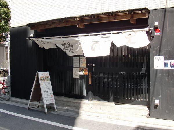 桃の木@新宿御苑・20130425・店舗