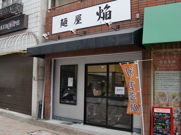焔@大井町・20130430・店舗