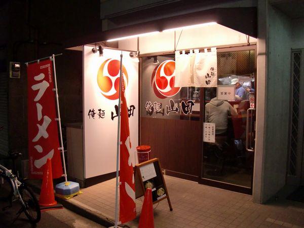 山田@入谷・20130507・店舗