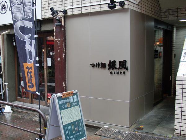 銀風@飯田橋・20130514・店舗