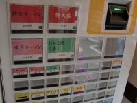 東京煮干屋本舗@中野・20130521・券売機