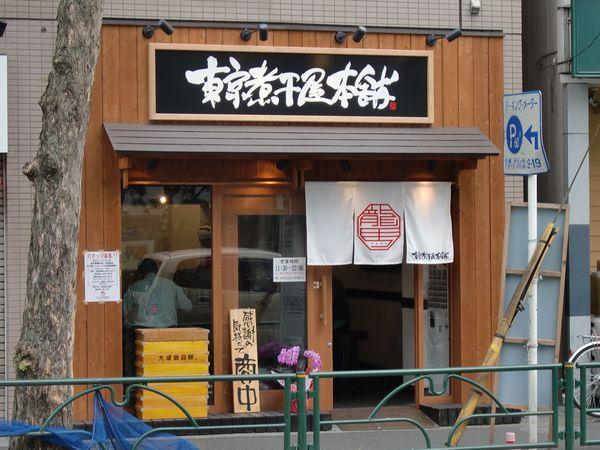 東京煮干屋本舗@中野・20130521・店舗