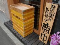 東京煮干屋本舗@中野・20130521・麺箱