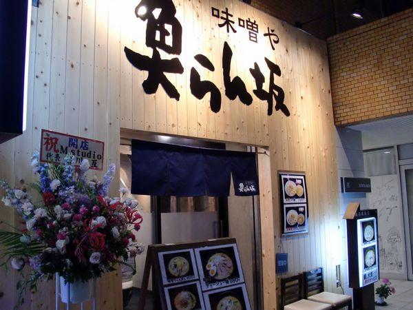 魚らん坂@末広町・20130526・店舗