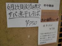 鈴蘭@新宿三丁目・20130613・メニュー