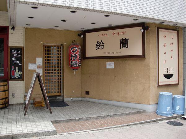鈴蘭@新宿三丁目・20130613・店舗