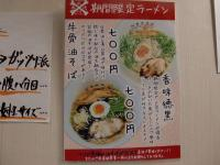 香味徳@銀座一丁目・20130615・メニュー