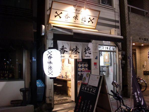 香味徳@銀座一丁目・20130615・店舗