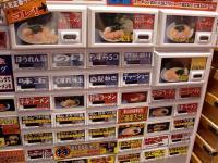 魂心家@新宿・20130702・券売機