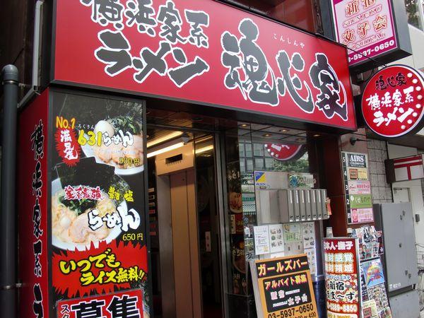 魂心家@新宿・20130702・店舗
