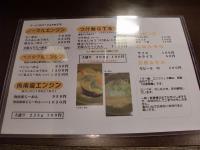 エンジン@新御茶ノ水・20130706・メニュー