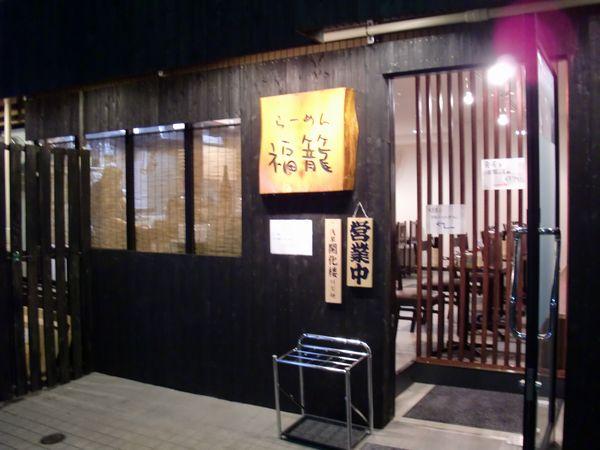 福籠@浅草橋・20130713・店舗