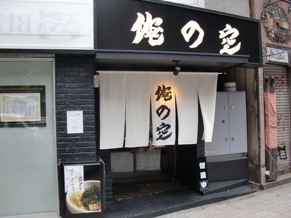 俺の空@新宿・20120811・店舗