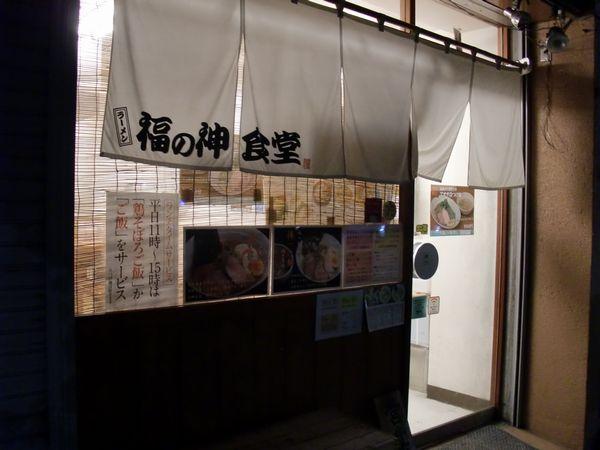 福の神食堂@秋葉原・20130818・店舗