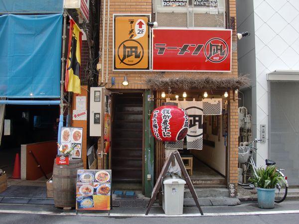 炎つけ麺 凪@西新宿・20130829・店舗
