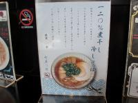 さいころ@中野・冷やし・20130910・ポップ