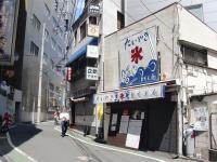 さいころ@中野・冷やし・20130910・氷屋