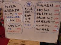一竜@錦糸町・20130915・つまみメニュー