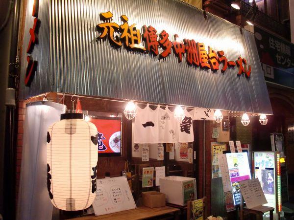 一竜@錦糸町・20130915・店舗