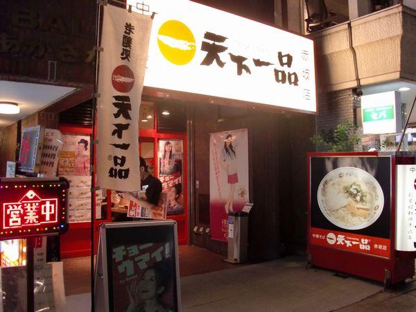 天下一品@赤坂・20130926・店舗