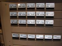 上野商店@御徒町・20131001・券売機