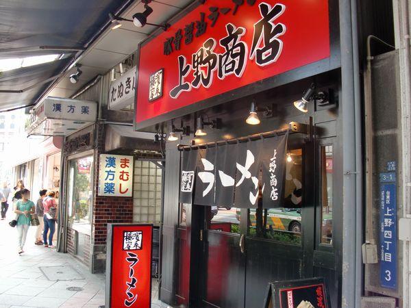 上野商店@御徒町・20131001・店舗