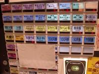 七彩@東京・20131004・券売機