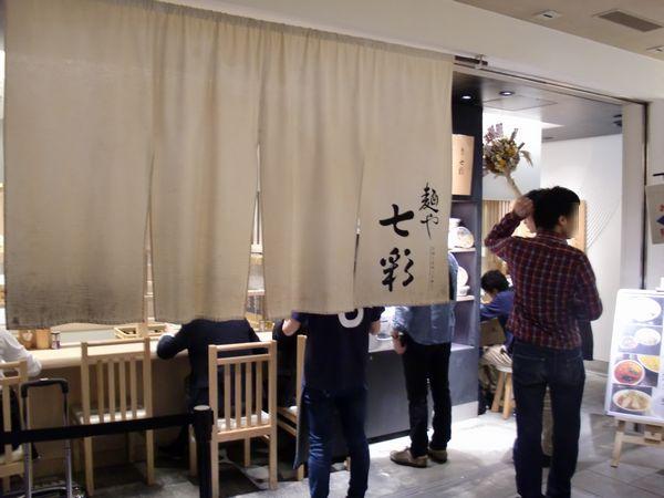 七彩@東京・20131004・店舗
