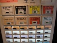 わう@新宿・20131006・券売機