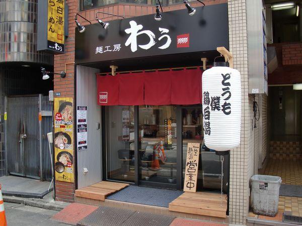 わう@新宿・20131006・店舗