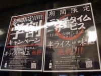 黒琥@豊洲・20131022・キャンペーン