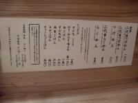 つじ田@日本橋・20131102・メニュー