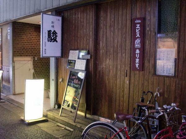 駿@新橋・20131104・店舗