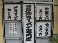 赤坂味一@亀戸・20131106・看板