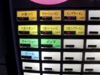 赤坂味一@亀戸・20131106・券売機