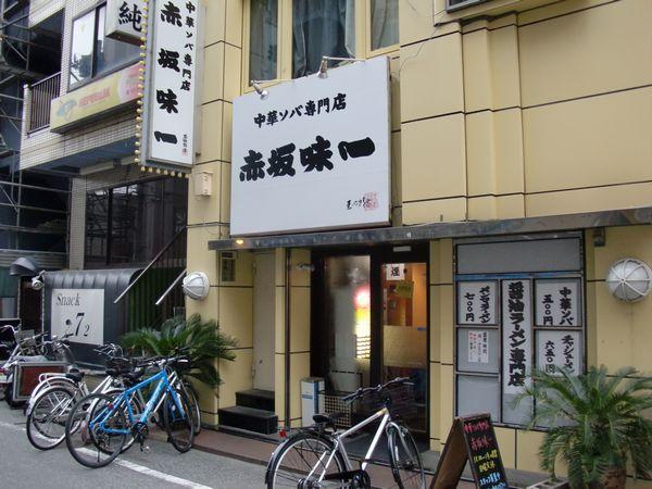赤坂味一@亀戸・20131106・店舗