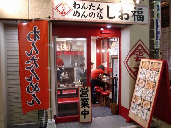 しお福@新橋・20131101・店舗