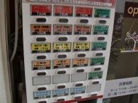 力@高田馬場・20131118・券売機