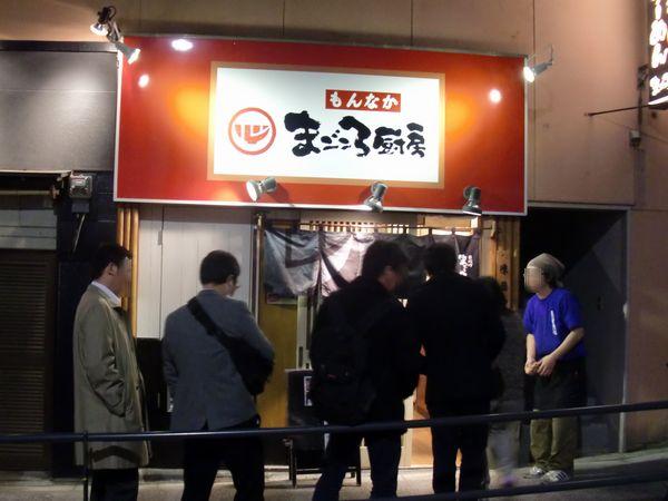 まごころ厨房@門前仲町・20131120・店舗