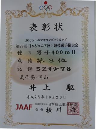H251018賞状
